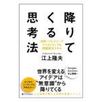 『 降りてくる思考法 世界一クレイジーでクリエイティブな問題解決スキル』(江上 隆夫)