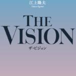 「THE VISION」がお蔭様で本日4刷目アップしました!