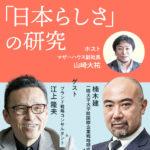 Newspicksアカデミア6月24日「日本らしさ」の研究にゲストで登壇します!