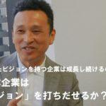 経営者JP連続インタビュー最終回「最高のビジョンと経営者の覚悟。(経営者が語る、経営者を語るVOL.112)」