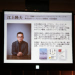 東京JC年頭講演でスピーチ