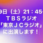 明日、29日(土)TBSラジオ番組に出演します!
