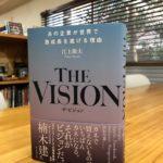「ザ・ビジョン」3刷 ありがとうございます!