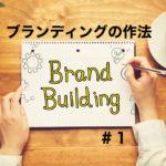 ブランドを創りたいなら本質にこわだる、向き合う