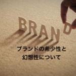 ブランドの希少性と幻想性について